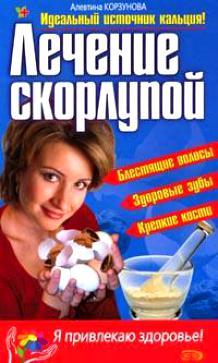 Русское народное средство для здоровых зубов