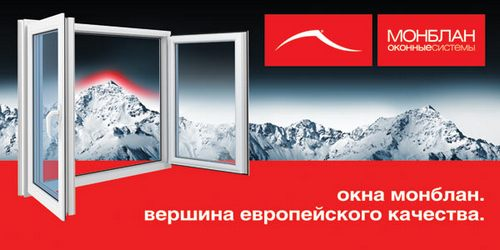 Окна от компании Монблан