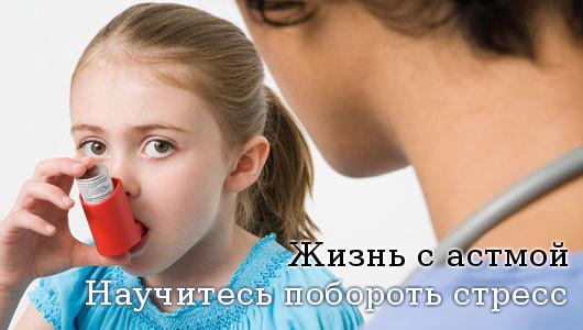 Бронхиальная астма - врачебный консилиум