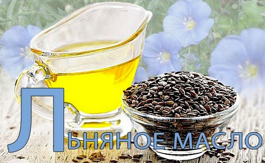 Рецепты применения льняного масла