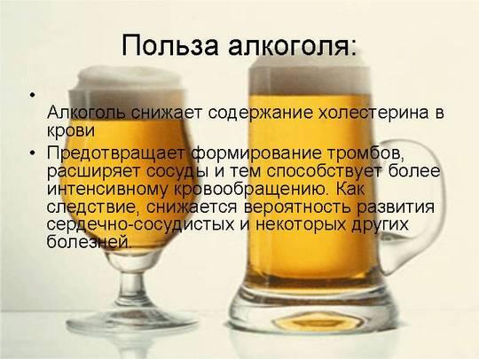 Секс и алкоголь полезны для мужского здоровья
