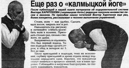 Калмыцкая йога