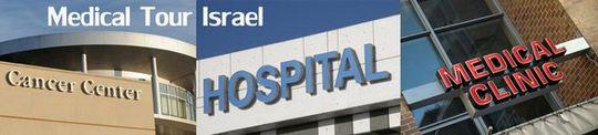Диагностика Check Up в Израиле