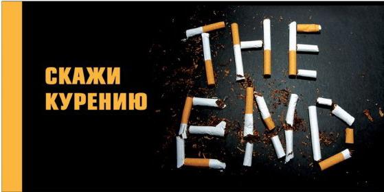 Табакокурение: грустная информация