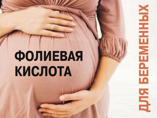 Ф кислота для беременных 329
