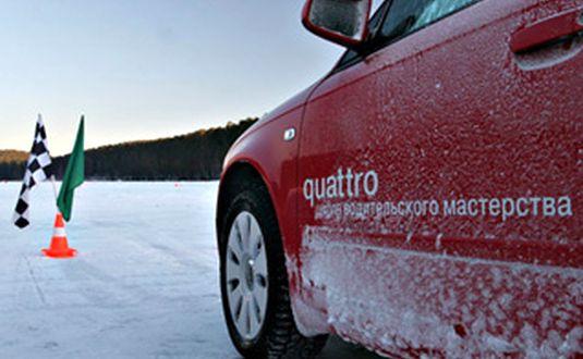 Школа водительского мастерства quattro в России