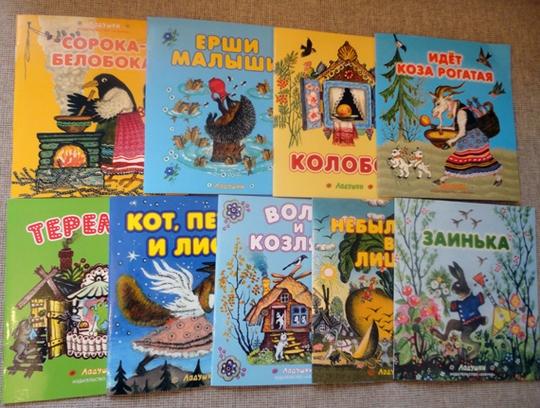 Детские книги на русском языке