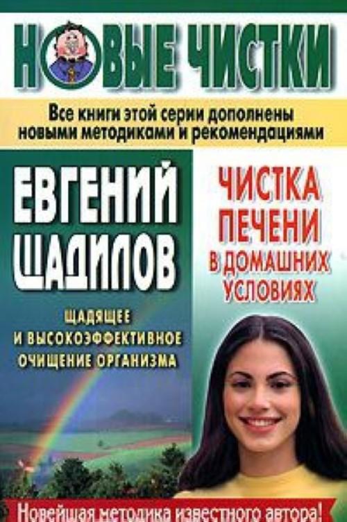Очищение печени по методу Е. Щадилова за один день: подготовка и проведение